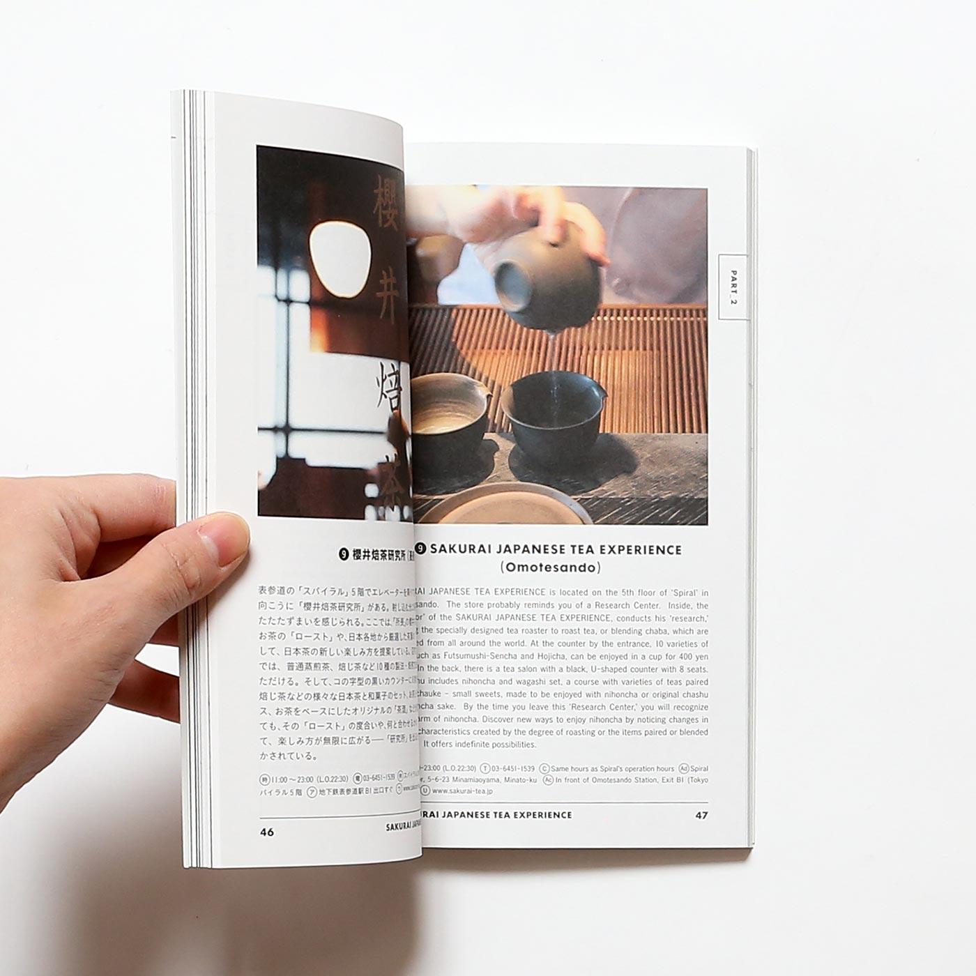 古書古本 | nostos books ノストスブックス TOKYO ARTRIP  日本茶 JAPANESE GREEN TEA
